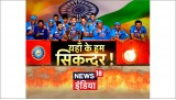 News18 India ties up with GNN for Asia Cup's Indo-Pak cricket matches